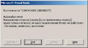 MS_RFC_error