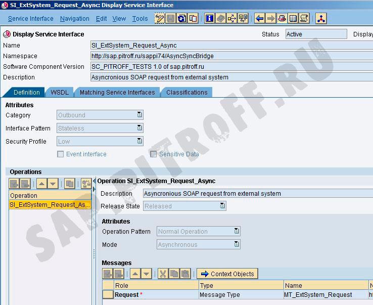 Рис.6: Асинхронный интерфейс - запрос