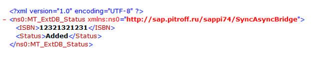 Рис.:15: Файл-ответ со статусом операции