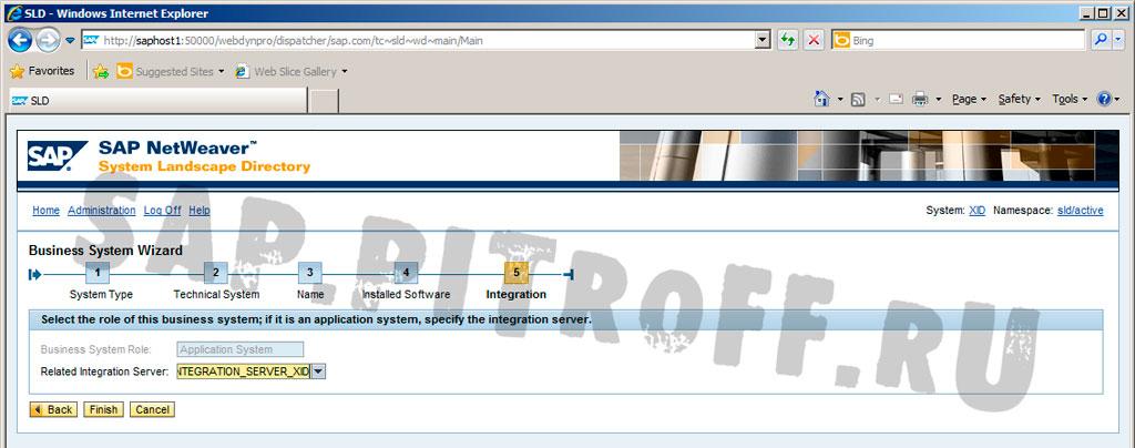 Рис.23: Создание бизнес-систем в SLD - соответствующий сервер интеграции.