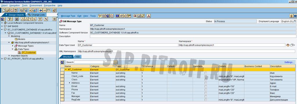 Рис.10: задание типа данных в редакторе типа сообщений.