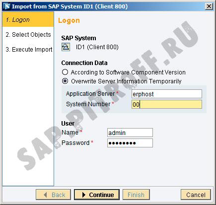Рис.16:  параметры системы для импорта SAP-интерфейсов