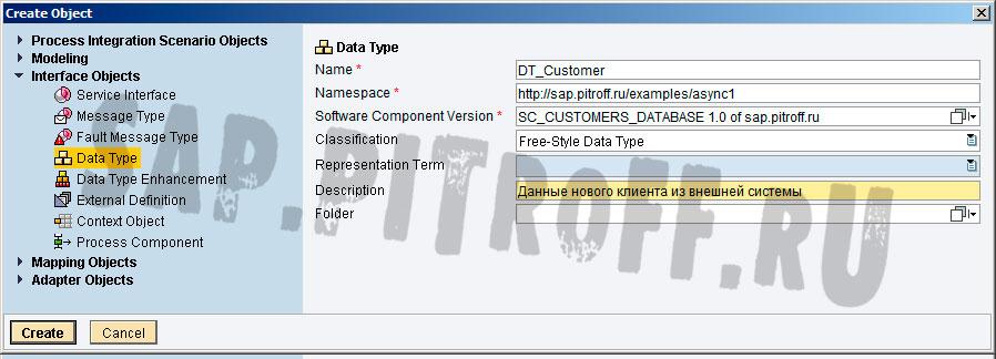 Рис.4: Создание Data Type
