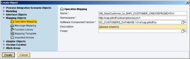 Рис.4: Создание Operation Mapping