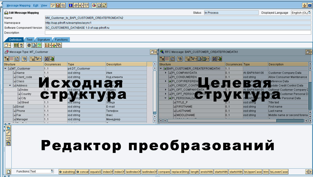 Рис.9: Message Mapping редактор