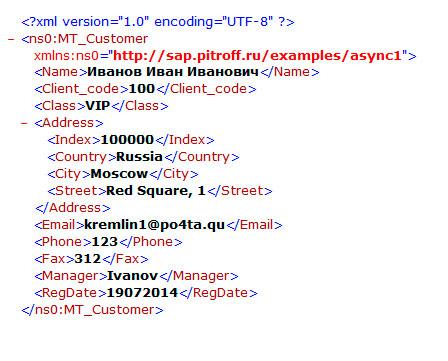 Рис.5: тестовый xml-файл, открытый в Internet Explorer