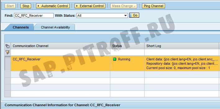 Рис.11: канал связи RFC Receiver готов к работе