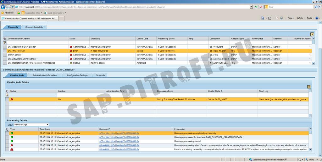 Рис.19: интерфейс успешно закончил свою работу, сообщение принято и обработано в SAP ERP